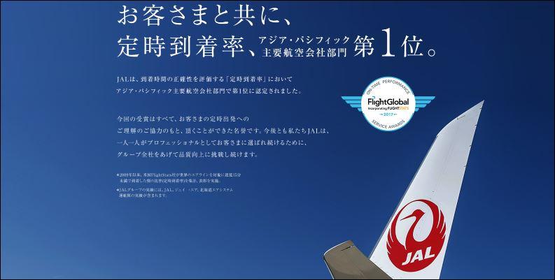 飛行機の出発時刻、到着時刻、所時時間とは? 東京-上海間で時間を実測