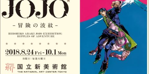 ジョジョ展で撮ったフォットスポット12点を披露@荒木飛呂彦原画展 JOJO 冒険の波紋 in 東京六本木 国立新美術館