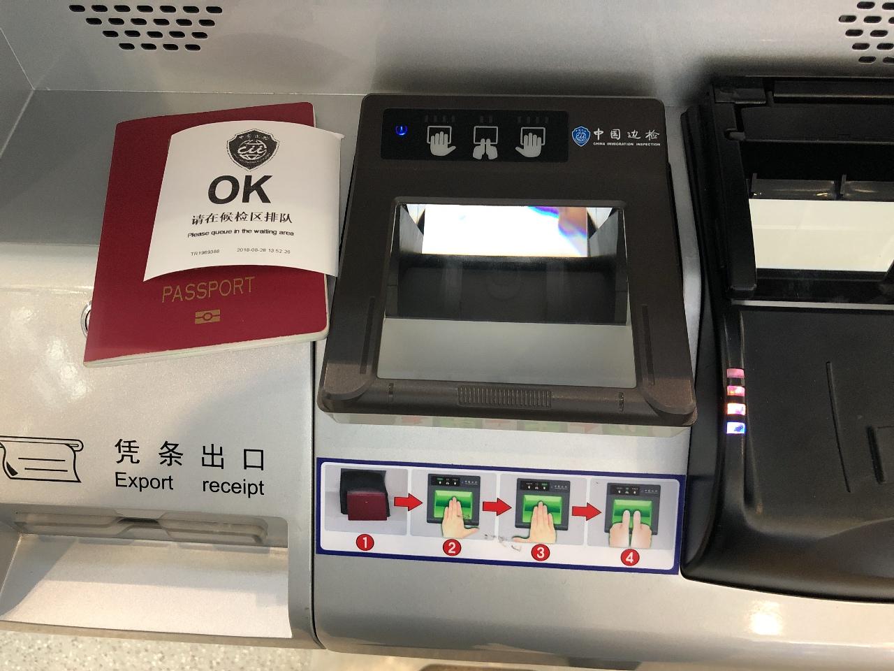 中国上海での指紋採取の実体験、「入境外国人指紋自助留在区」