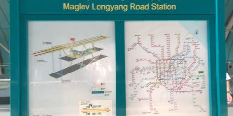 上海リニアモーターカーの駅と時刻表 衝撃の時速430kmを体感!