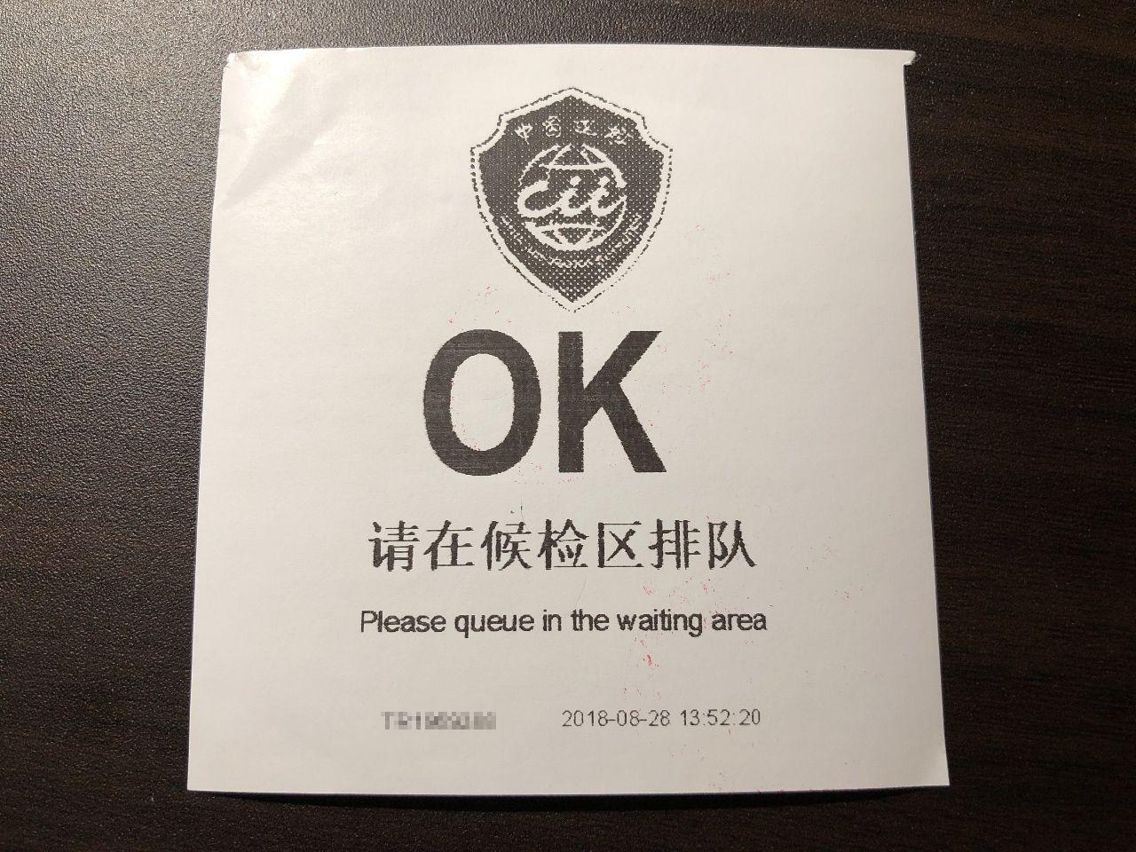 中国上海での指紋採取の実体験、「入境外国人指紋自助留在区」での一部始終