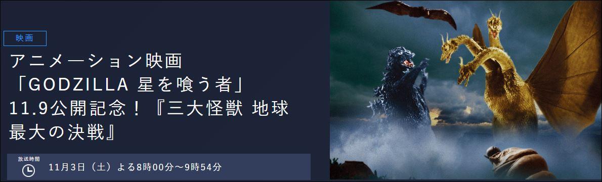 キングギドラ初登場「三大怪獣 地球最大の決戦」がBS11で放送決定11月3日