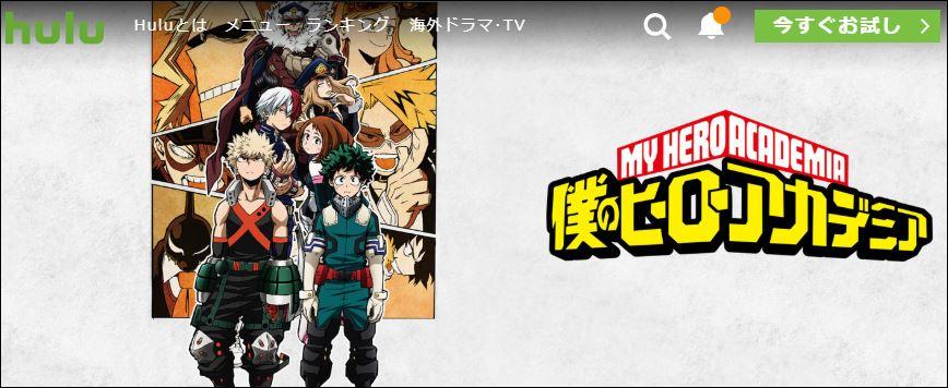 僕のヒーローアカデミア:Hulu(フールー)無料お試し・有料をレビュー