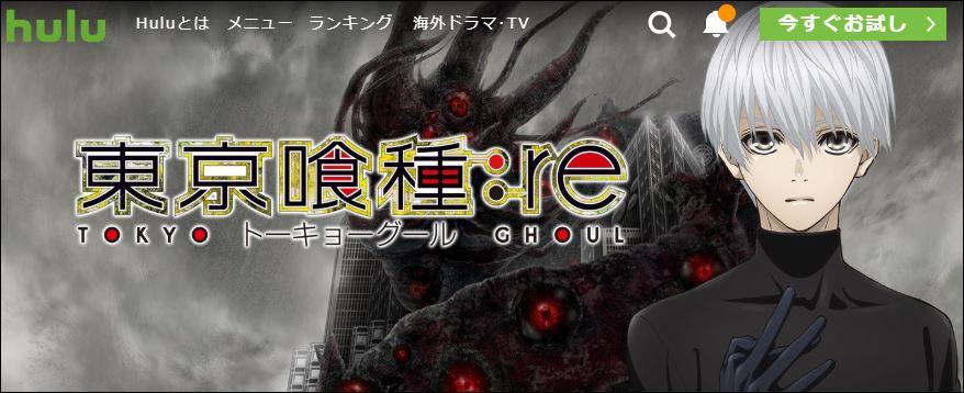 東京喰種 トーキョーグール:re:Hulu(フールー)無料お試し・有料をレビュー