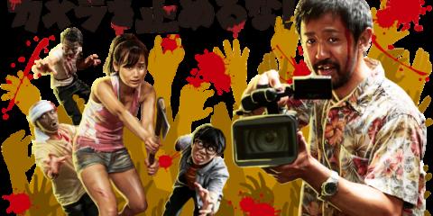 「カメラ止めるな!」 ゾンビ、コメディ、家族再生映画? 全てが見事に調和した大傑作でした!
