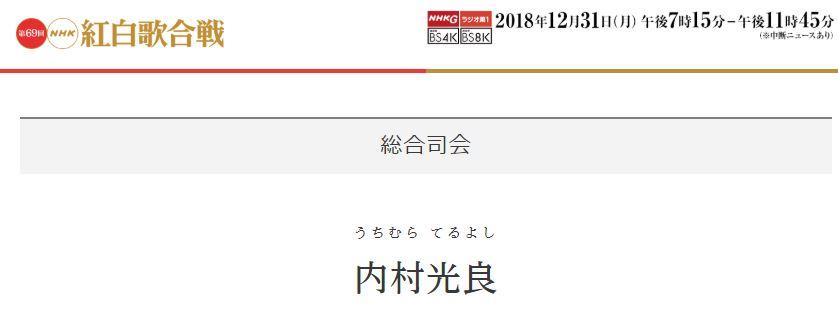 紅白歌合戦 2018 出演者 司会 シンプルまとめ