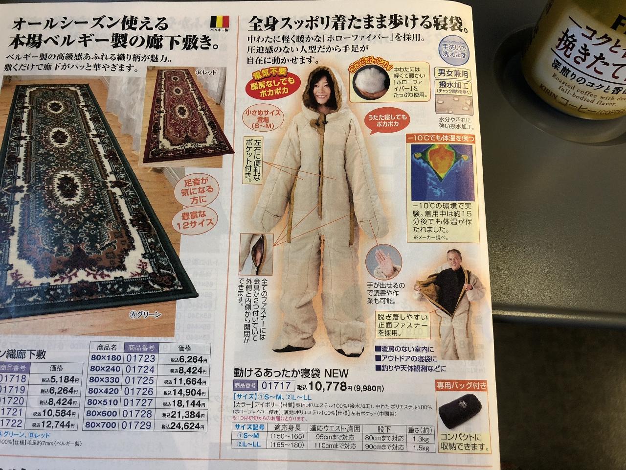 上越新幹線 JR東日本の通販カタログがアイデア商品満載で楽しかった件