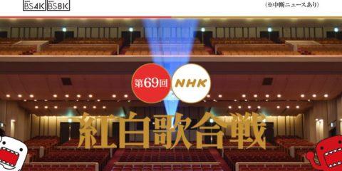 紅白歌合戦 2018 初出場の出演者は6組 あいみょん DAOKO King & Prince Suchmos 純烈 YOSHIKI feat. HYDE