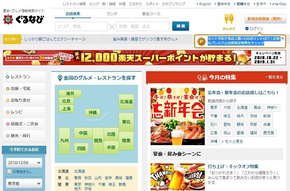 楽天×ぐるなび提携サービスが開始で、「食べログ」から「ぐるなび」メインに利用することになりました。