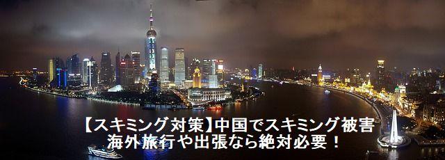 【スキミング対策】中国でのスキミング被害について(体験情報) 海外旅行や出張なら絶対必要です!