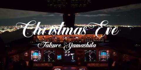 33年連続チャートイン入りの偉業達成、平成最後でもクリスマスの定番ソングといえば「山下達郎 クリスマス・イブ」