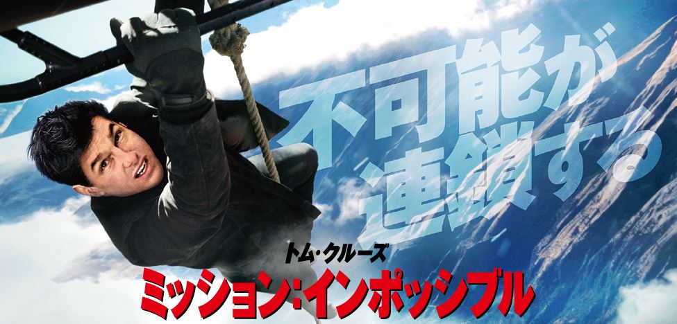 お正月元旦 トム・クルーズ主演のミッション:インポッシブル・シリーズ NHK BSプレミアムで朝9時から夜7時30分まで一挙5作が見放題