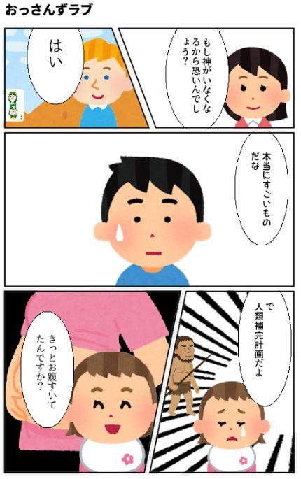 おっさんずラブ:テレビ朝日ドラマ制作部「おっさんずラブ」チーム