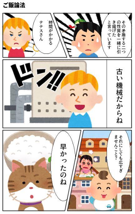 ご飯論法:上西 充子さん(法政大学キャリアデザイン学部教授)/紙屋 高雪さん(ブロガー・漫画評論家)
