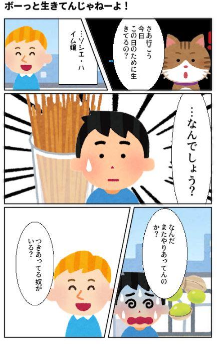 ボーっと生きてんじゃねーよ!:NHK番組「チコちゃんに叱られる!」チコちゃん