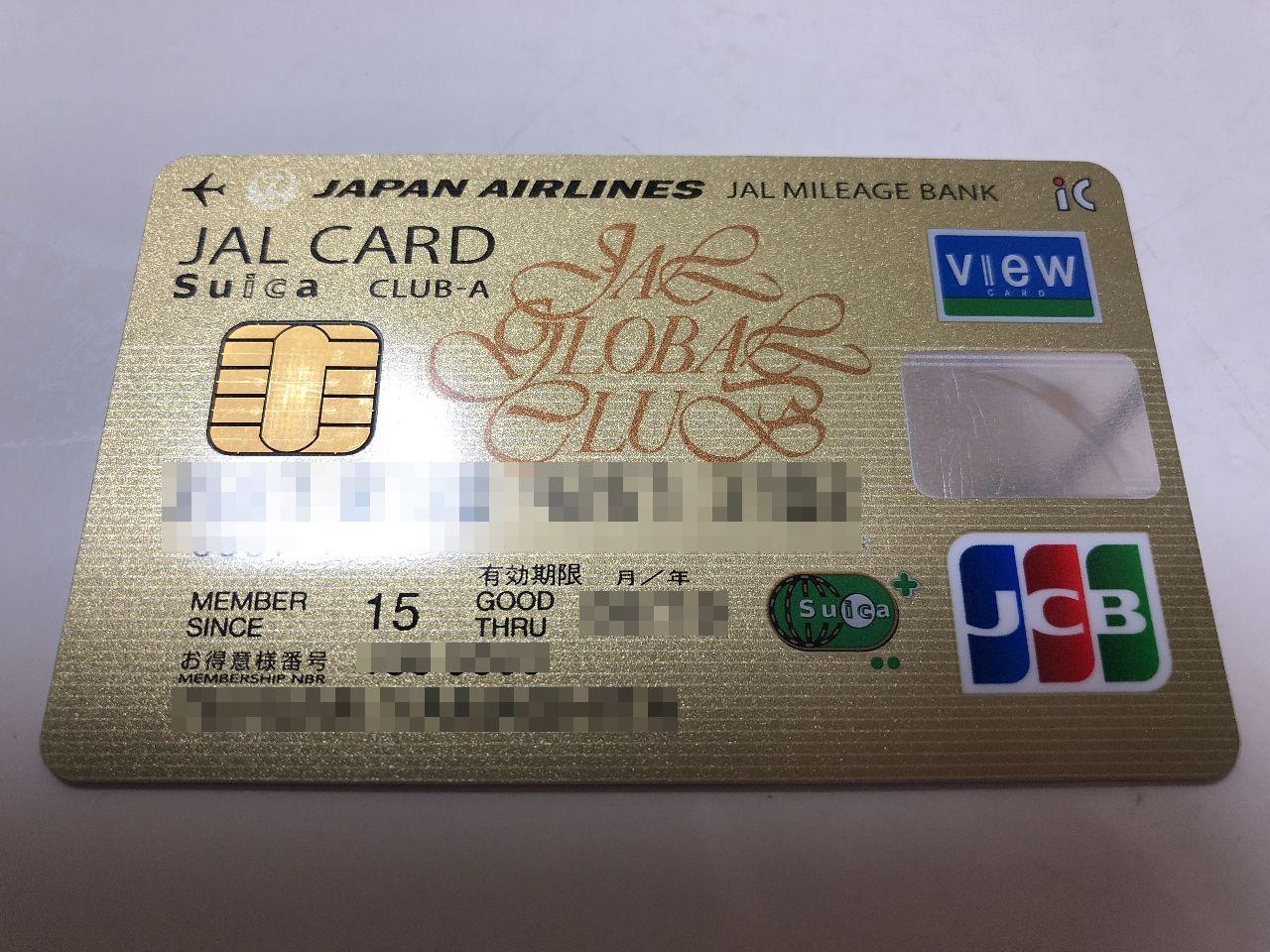 JALカードSUICAが最強カードである個人的な理由はこちら!これからクレカを作る人にも最強の公共交通機関系カード