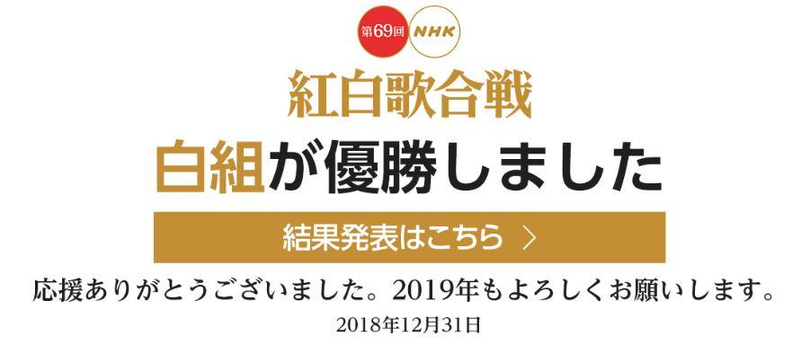 紅白の視聴率の結果は?第69回NHK紅白歌合戦、ユーミン、サザン、サブちゃんが一堂に会した夢のステージ