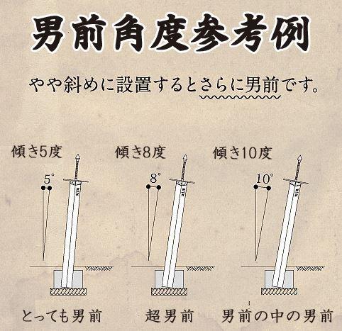 「男前表札 伝説の聖剣」突き刺す角度で貴方の男前を魅せましょう!