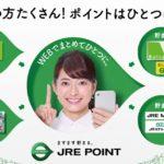 JRE POINTをスイカSuicaで貯める僕の方法:2%ポイント還元率(1万円利用時)