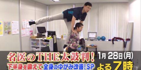 「足指伸ばし体操」で姿勢改善、「海苔」でコレステロール改善、 1月28日(月)放送の「名医のTHE太鼓判」 僕には必見