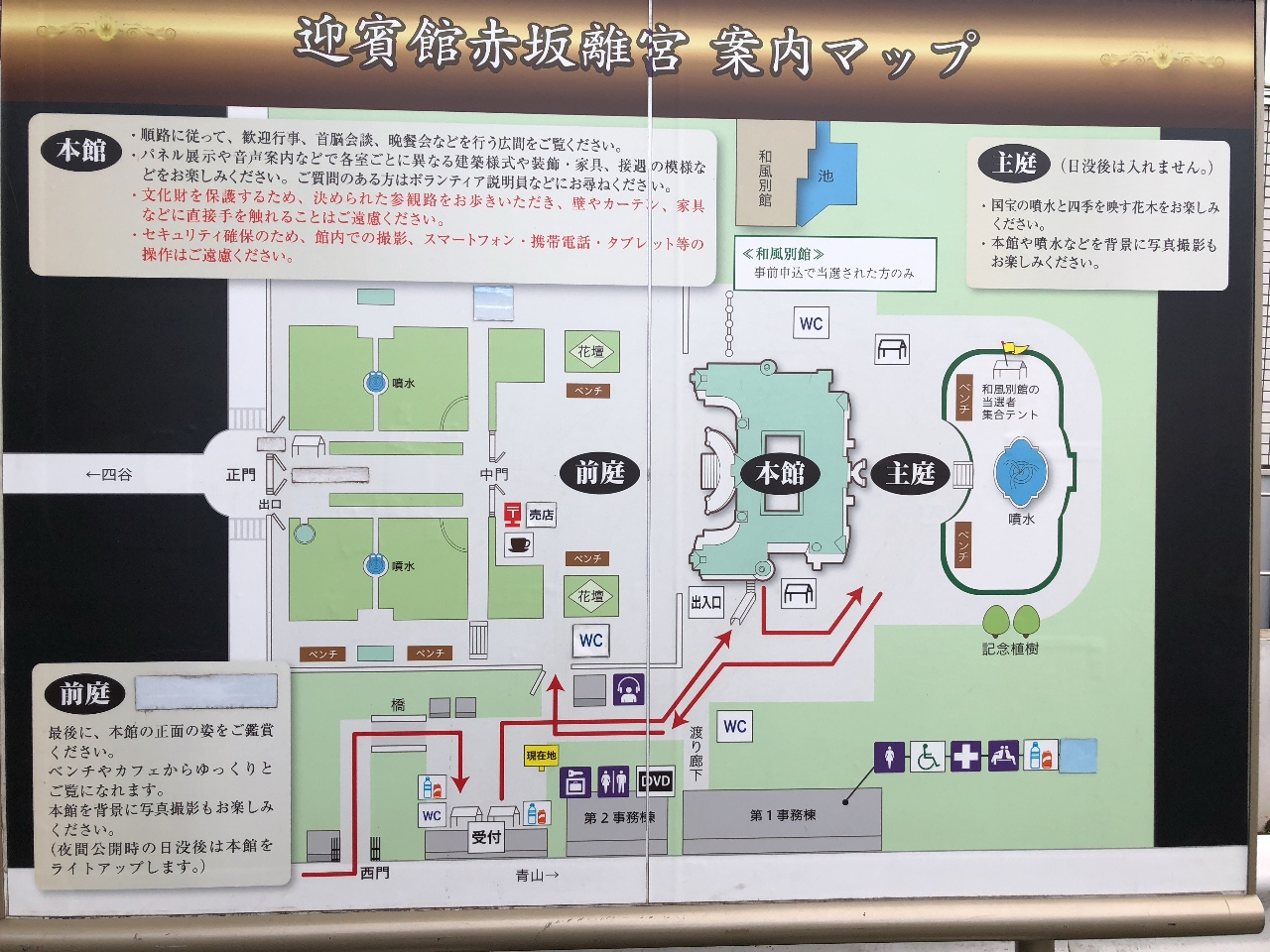 迎賓館 赤坂離宮 本館・庭園のアクセス・料金 テリー美山撮影画像