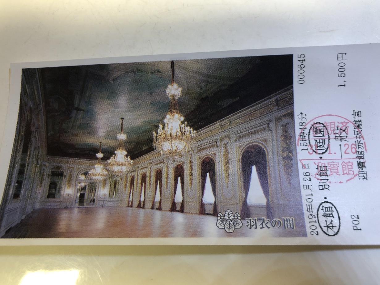 迎賓館 赤坂離宮 本館・庭園のアクセス・料金 テリー美山撮影画