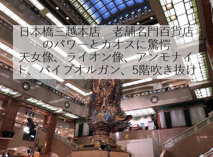 日本橋三越本店 老舗名門百貨店のパワーとカオスに驚愕 天女像、ライオン像、アンモナイト、パイプオルガン、5階吹き抜け