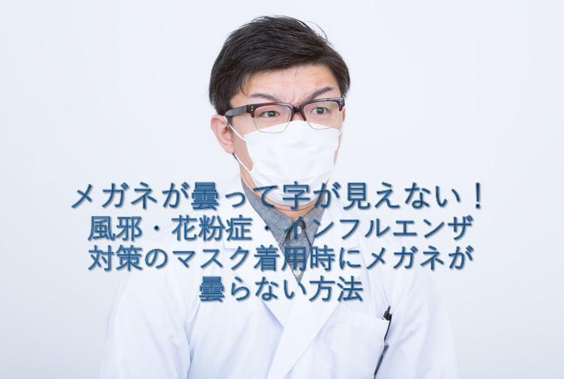 メガネが曇って字が見えない! 風邪・花粉症・インフルエンザ対策のマスク着用時にメガネが曇らない方法