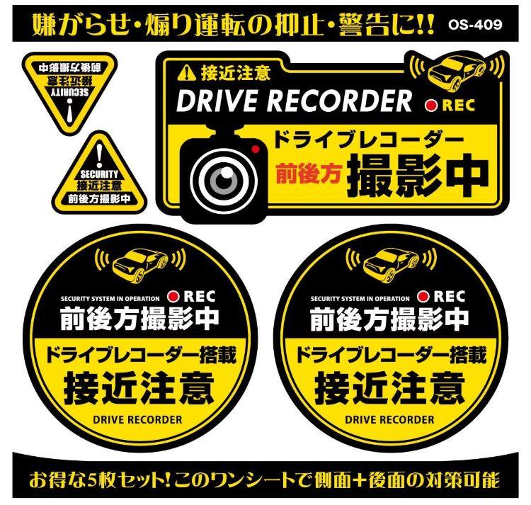 あおり運転対策の3ステップ ドライブレコーダーのステッカー・設置・特約 しっかり解説します!