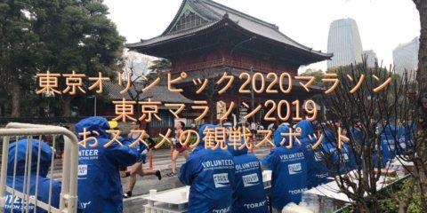 東京オリンピック2020マラソン 東京マラソン2019 おススメの観戦スポットはこちら