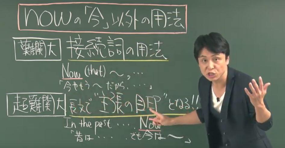 日本英語教育2つの提案をしたい!「NOWの「今」以外の用法」(スタディサプリ大学受験講座)2019年 CMで痛感!
