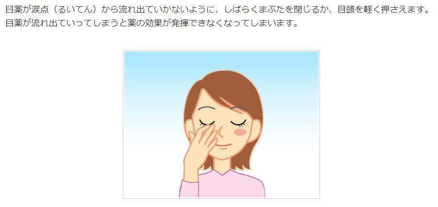 眼精疲労と花粉症で点眼する前に知るべき目薬の正しいさし方 これまでいかに目薬代を無駄にしてきたか!