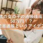 5歳の女の子の通帳残高が50万円!? 読書通帳というアイデア、得したのではなく読書に興味をもたせるのが大切!