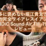 滅多にお褒めにならない堀江貴文さんことホリエモンが絶賛の完全ワイアレスイアフォンGLIDiC Sound Air TW-7000 レビュー