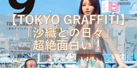 【TOKYO GRAFFTI】「沙織との日々」が超絶面白い!「タイムスリップ写真館」「日韓ファミリー」も好感もてた!