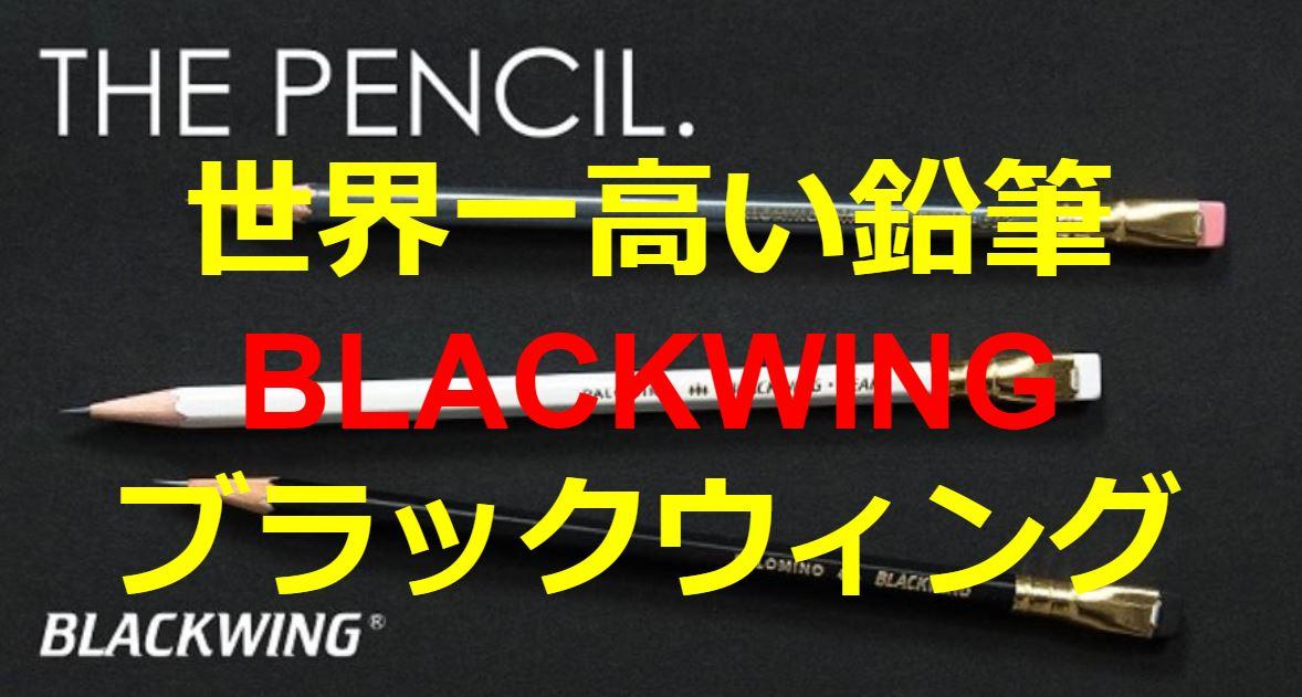 世界一高い鉛筆と言われているのが [ BLACKWING ] (ブラックウィング)