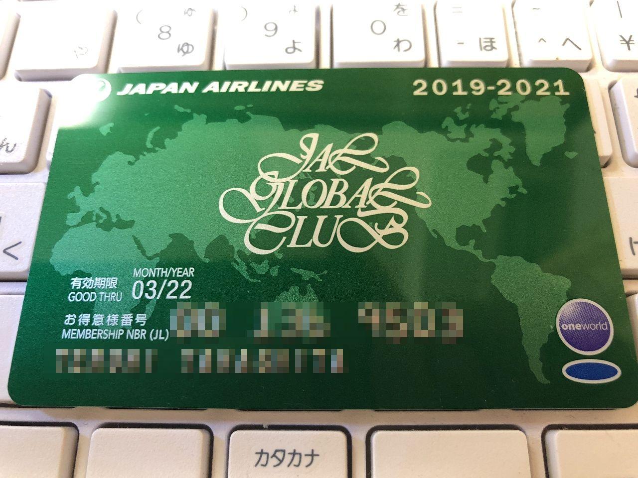 JALグローバルクラブ(JGC) ワンワールド サファイア会員カード