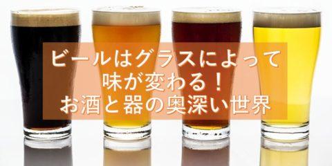 ビールはグラスによって味が変わる! お酒と器の親和と調和の奥深い世界