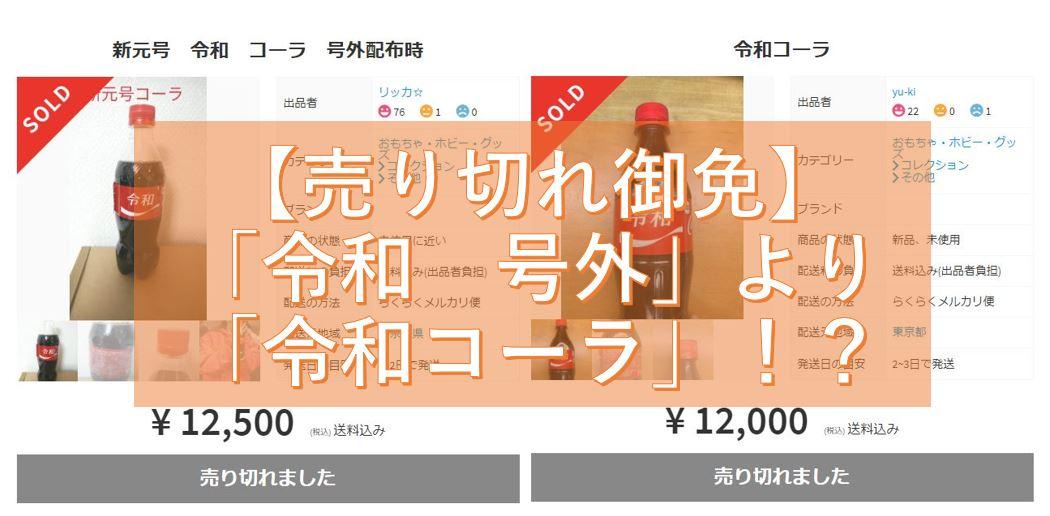 【売り切れ御免】「令和 号外」より「令和コーラ」のほうが美味しかった!? メルカリの高値がハンパない!
