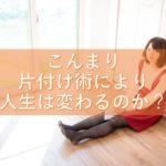 こんまり片付け術により人生は変わるのか? NHKスペシャル「密着ドキュメント 片付け 人生をやり直す人々」