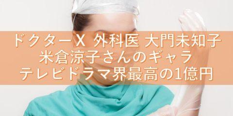 「ドクターX 外科医 大門未知子 2019」 米倉涼子さんのギャラはテレビドラマ界最高の1億円 「私、失敗はしないので」