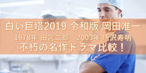 「白い巨塔2019」令和版 岡田准一 1978年 田宮二郎 2003年 唐沢寿明 不朽の名作ドラマを比較!