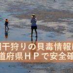 【注意】潮干狩りの貝毒情報を都道府県HPで安全確認してから出かけよう! 消費者庁が貝毒の危険性を呼びかけ