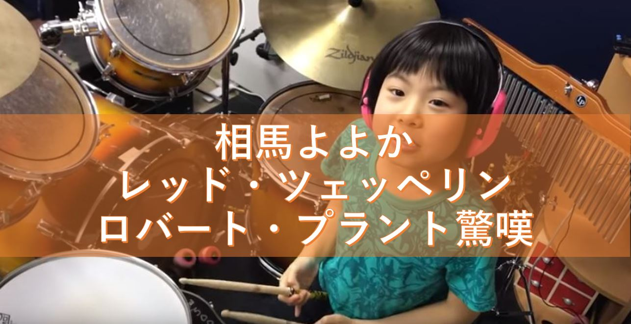 相馬よよか(当時8歳)ドラム演奏動画にレッド・ツェッペリンのロバート・プラントが驚嘆