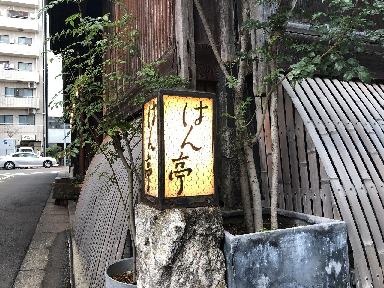 根津駅そばにある串揚げのはん亭