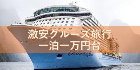 激安クルーズ旅行 一泊一万円台 昔貴族の遊びが今や庶民の娯楽