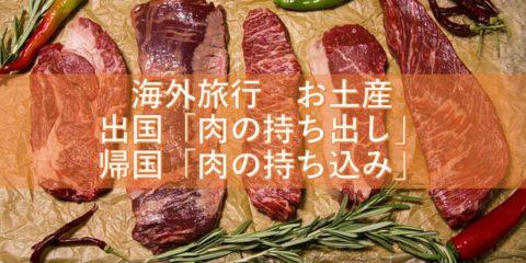 海外旅行 お土産 出国の「肉の持ち出し」 帰国の「肉の持ち込み」には要注意!