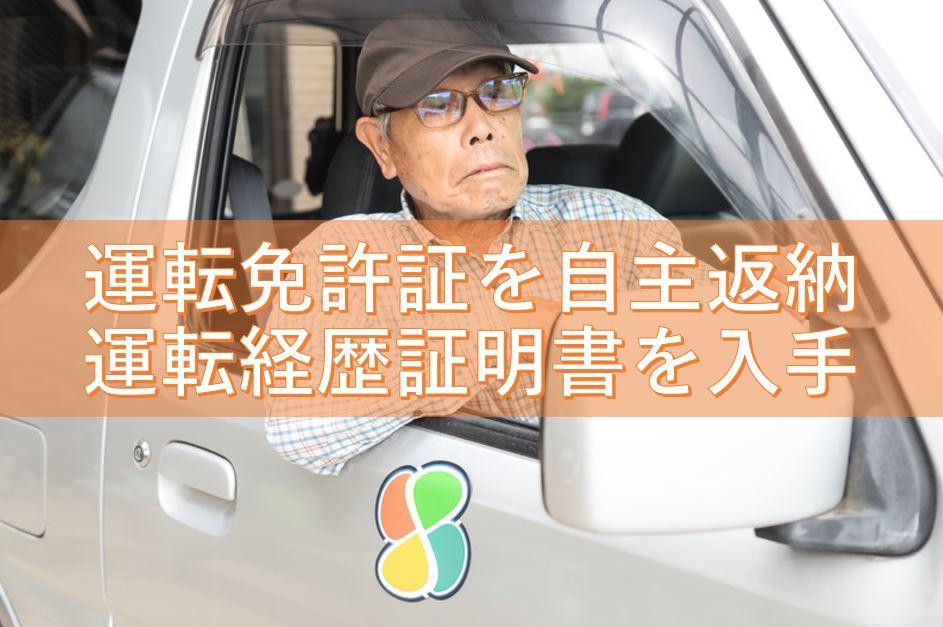 運転免許証を自主返納して運転経歴証明書を入手 お得な特典・割引・サービスを解説