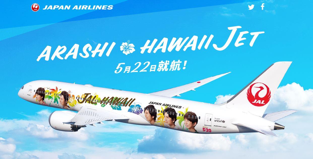 嵐ハワイジェット「ARASHI HAWAII JET」 どんな飛行機、どこでいつから見れるの?
