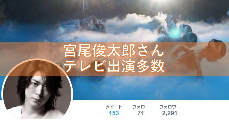 宮尾俊太郎さん 深イイ×しゃべくり プレバト 下町ロケット テレビ出演多数